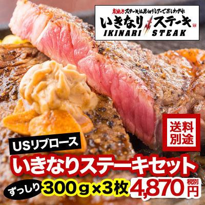 いきなり ステーキ 弁当